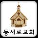 동서로 교회