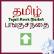 Tamil Stock Market by vijaynetwork.com