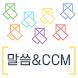 성경말씀뽑기 by CCM찬양