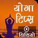 Yoga Tips - योग टिप्स by LMAppsTech