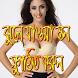 ঝুলন্ত স্তন সুগঠিত করুন by bangla apps zone