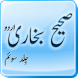 Sahih Al Bukhari Book-3 (Urdu) by Geek Brain Studio