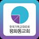 평화동교회 by 애니라인(주)