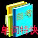单词特快自考版 by Leon Zhang