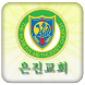 영월은진교회 by CTS cBroadcasting
