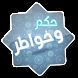 حكم و خواطر و أقوال مأثورة by Amr Apps
