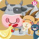 Animal Sounds: Baby Farm Game by Baby Games Sleep Animal Sounds Pony