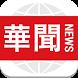 华闻头条-聚合文学城、多维、万维、博讯、留园海外大陆华语新闻 by ★★★★★ Hot App
