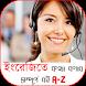 ইংরেজিতে কথা বলার সম্পূর্ণ বই (Learn English A-Z) by Rosalba Apps