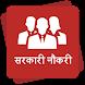 Sarkari Naukri Hindi App by Headline