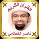 القرآن صوت و صورة بدون نت بصوت الشيخ ناصر القطامي