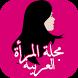 مجلة المراة العربية by App&game Dev