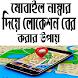 মোবাইল নাম্বার দিয়ে লোকেশন বের করা by Apps_home