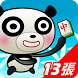 iTW Mahjong 13 (Free+Online) by 向量科技 Avector Technology