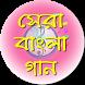 জনপ্রিয় সেরা বাংলা গানের লিরিক্স (Song Lyrics) by Telinor Apps Ltd