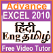 advance excel 2010 - In Eng - Hindi - Tamil