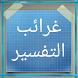 غرائب التفسير وعجائب التأويل by metraq
