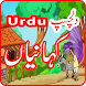 Urdu Songs Poems for Kids 2017 by Tarka Apps