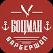 Барбершоп Боцман by YCLIENTS
