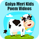 Gaiya Meri Kids Hindi Poem Videos by Gianni Church