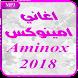 جميع اغاني امينوكس Aminox 2018 by M-devmusic