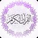 القران الكريم كامل بالصوت صورة by islam-store