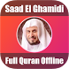 Saad El Ghamidi & Full Quran offline
