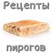 Рецепты пирогов by receptiandr