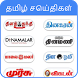 Tamil News Top Newspapers by NewsWorld