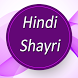 Hindi Shayri 2017 by vishvadeveloper