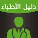 دليل اطباء السعودية by IT4DS Co.