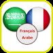 قاموس عربي فرنسي ناطق صوتي 1