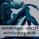 Kambi Novels - Malayalam by Cupcake Nation