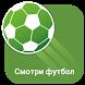 Смотри футбол - Новости by FrankMcElyeacvb