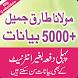 M Tariq Jameel Offline Bayans by Pak Apps