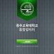 광주 교육대학교 통합알리미. by 교육대학교