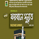 Faizan e Sunnat Bangla by Best Apps For Android