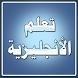 تعلم الأنجليزية بسهولة by Abdulrahman
