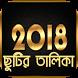 ২০১৮ সালের ছুটির তালিকা by BD Apps Hub