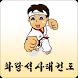 김제 화랑석사태권도 by 태권아이