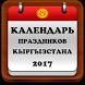 Праздники КР 2017 by Johny Zak