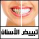 وصفات تبييض الاسنان مجربة by HellDev