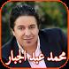Songs of Mohamed Abdel Jabbar by musicapp