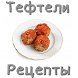 Рецепты. Тефтели by receptiandr