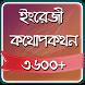 Spoken English In Bengali by deshBD Studio
