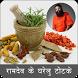 रामदेव के घरेलु टोटके by 99 Prank Apps