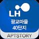 광교마을40단지 아파트 by (주)아파트스토리