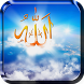 Allah Live Wallpaper by Wallpapers and Backgrounds Live