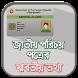 জাতীয় পরিচয়পত্র ~ National ID by Bangla Smart Apps