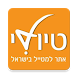 טיולי - טיולים בישראל - Tiuli by lametayel